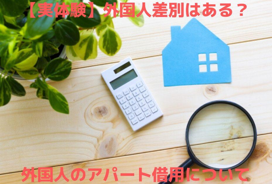 家と電卓と虫眼鏡