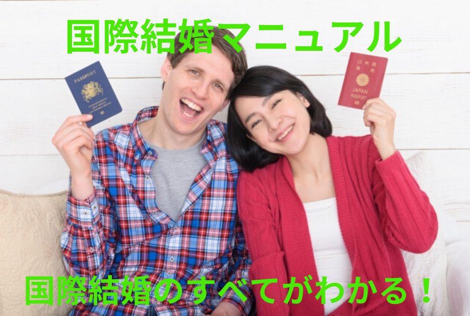 パスポートを手に持つ外国人男性と日本人女性