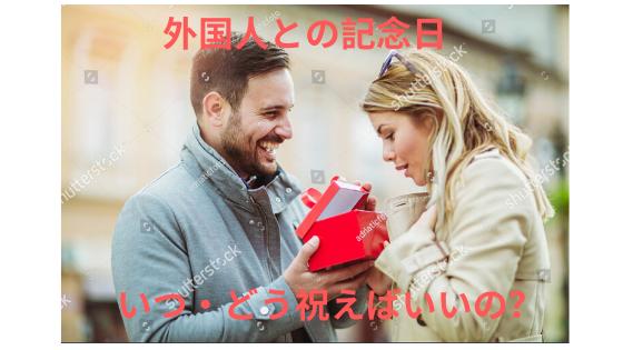 誕生日プレゼントを渡す外国人彼氏