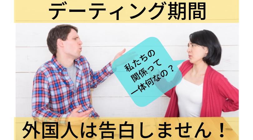 口論する外国人男性と日本人女性の国際恋愛カップル