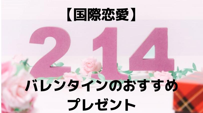 「2月14日」