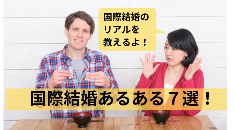 外国人男性の行動に戸惑う日本人女性