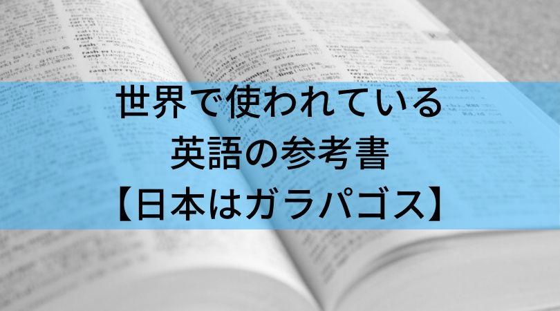 世界で使われている英語の参考書+海外の勉強法を解説【日本はガラパゴス】